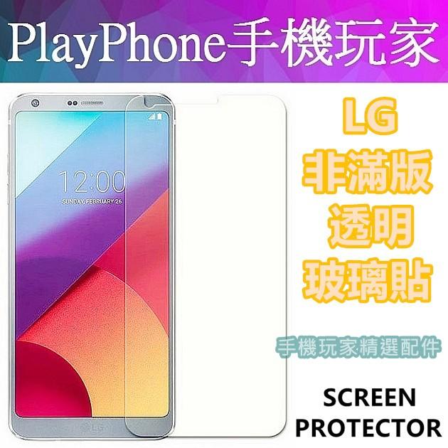 LG玻璃貼 G8S G8X G7+ ThinQ G6 Q60 Q7+ Q6 G2 G4 Stylus Gpro2 保護貼