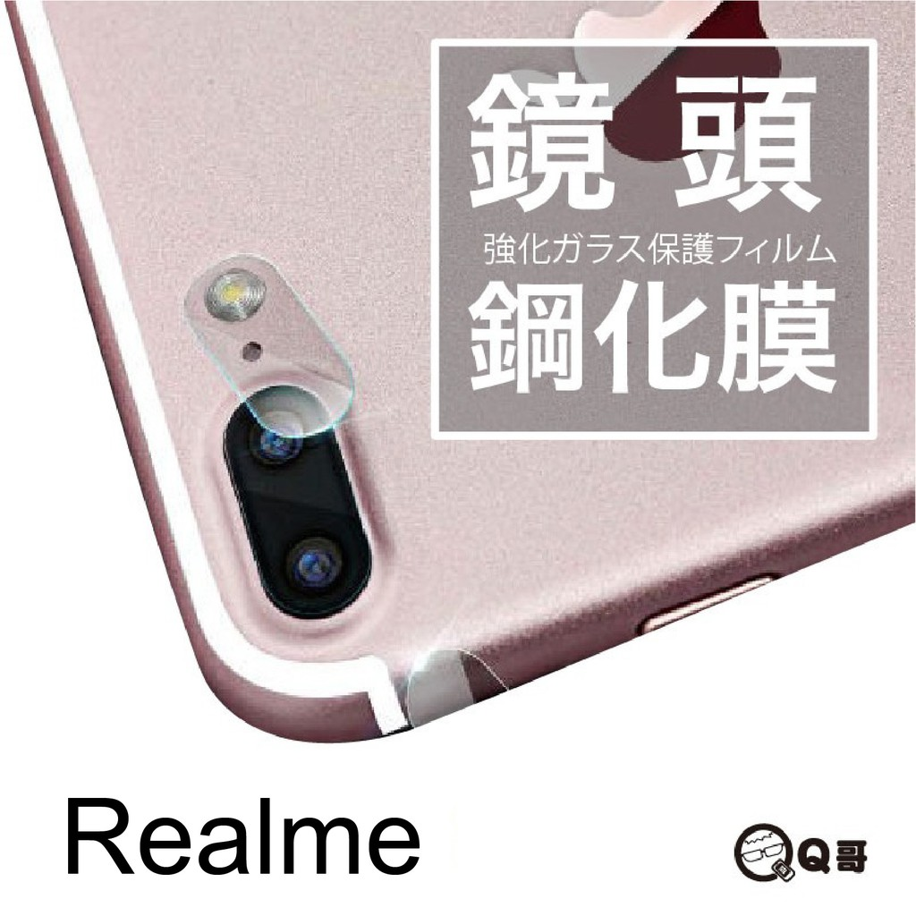 Q哥 realme 鏡頭保護貼 鏡頭貼  鏡頭玻璃貼 適用realme X2 pro 6i X50 5pro G30re