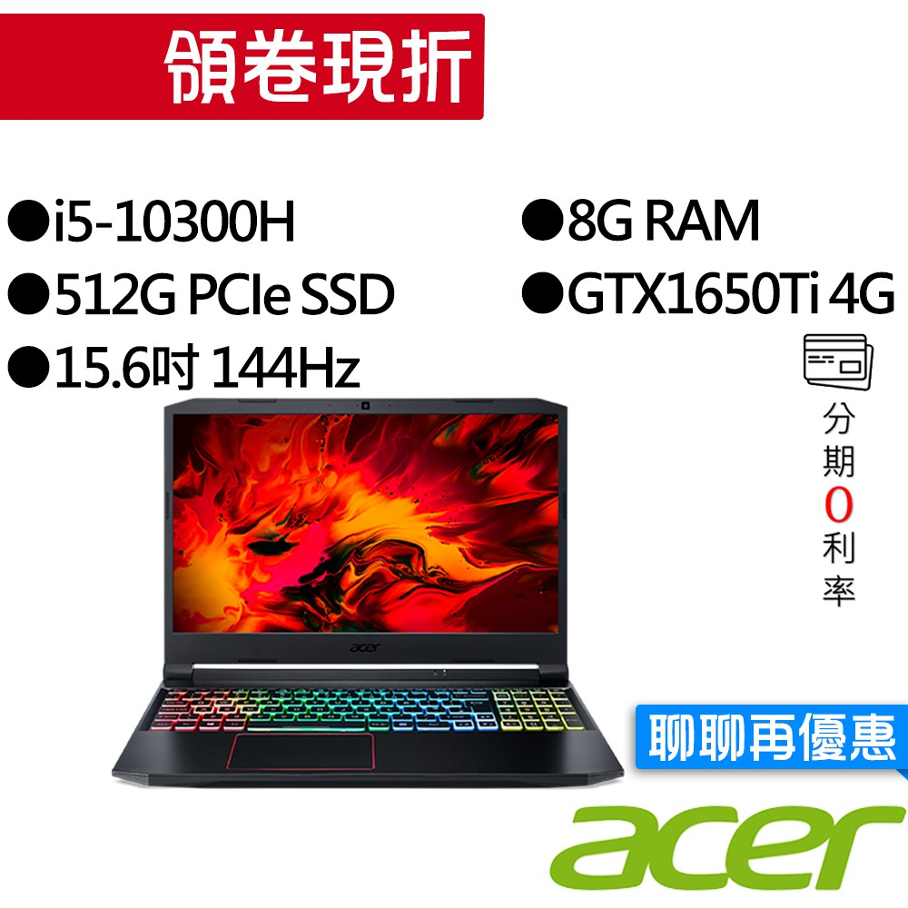 ACER 宏碁 AN515-55-51GB I5/GTX1650Ti 15.6吋 獨顯 144Hz 電競筆電