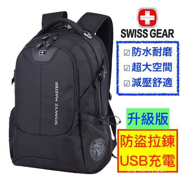 現貨 防盜 SWISSGEAR 瑞士 軍刀 防雨 背包 登山 露營 電腦包 筆電包 旅行 商務 旅行包 後背包 USB