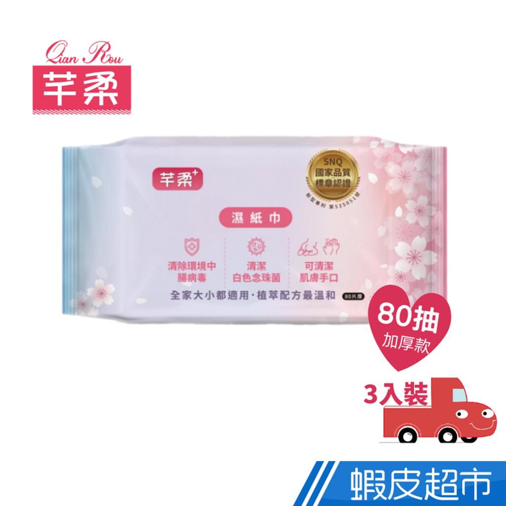 芊柔PLUS升級版 三合一清除腸病毒濕紙巾80抽(3包) 蝦皮直送 現貨
