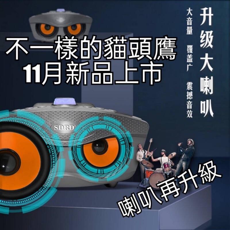最新SD306 plus貓頭鷹進階版2020年11月上市KTVSD309 SDRD306 sd306 plus