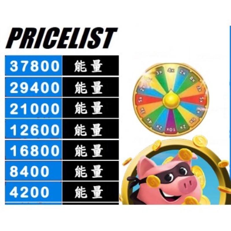 coin master轉盤/能量540元