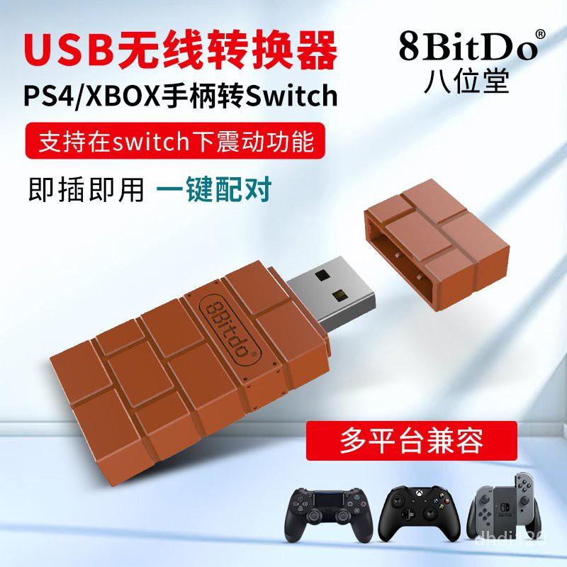 8Bitdo八位堂xbox無線藍牙接收PS4轉任天堂Switch遊戲手柄轉接器