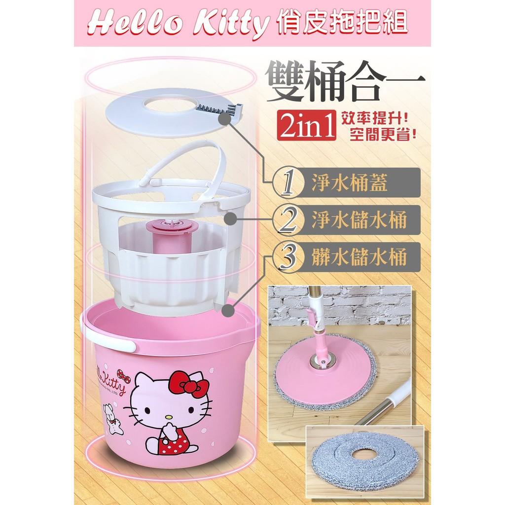 預購商品~Hello Kitty髒水分離拖把清潔用品拖把