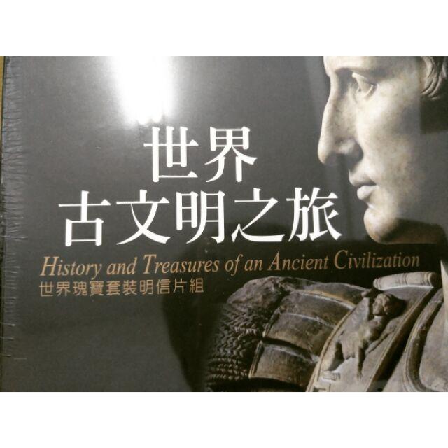 世界古文明之旅明信片組