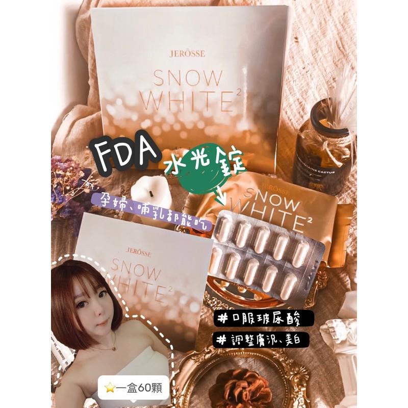 日本🇯🇵FDA水光錠⭐️⭐️(口服玻尿酸)