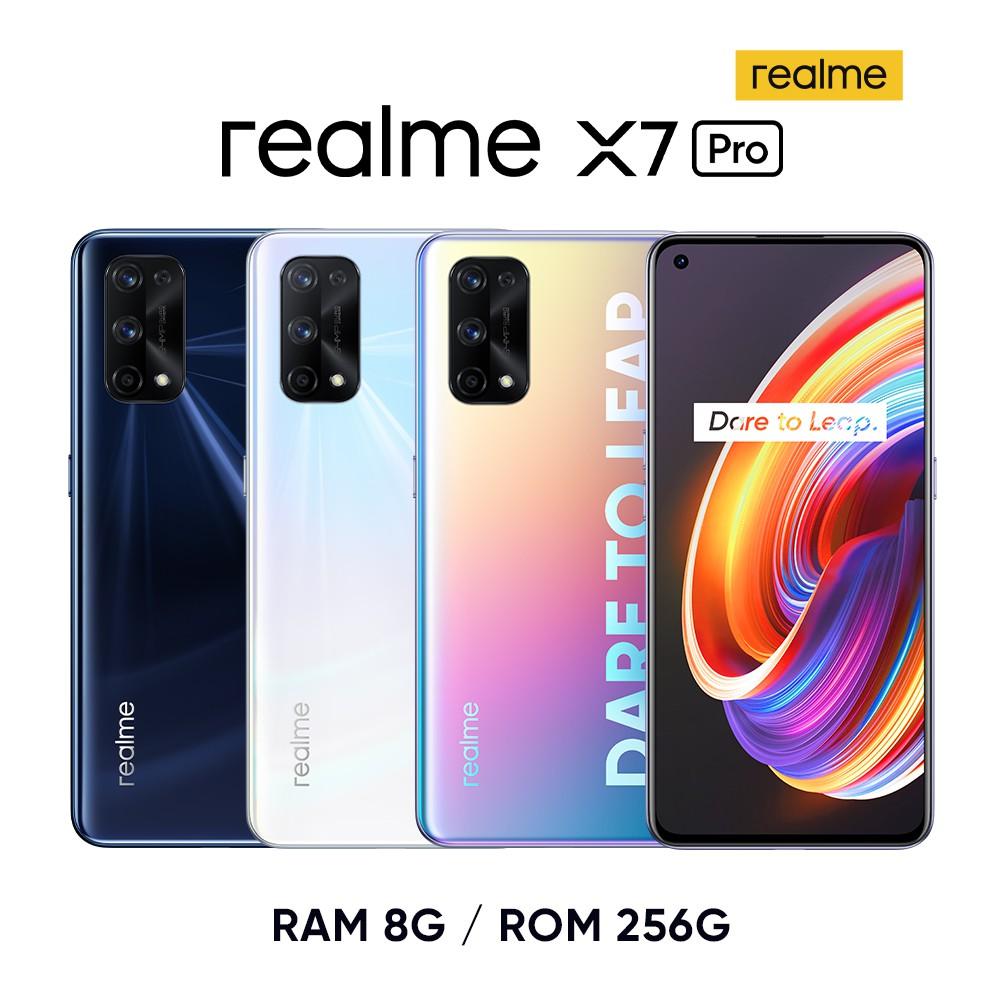 《高價舊換新》Realme X7 Pro 8+256G(全新現貨.顏色請來電)