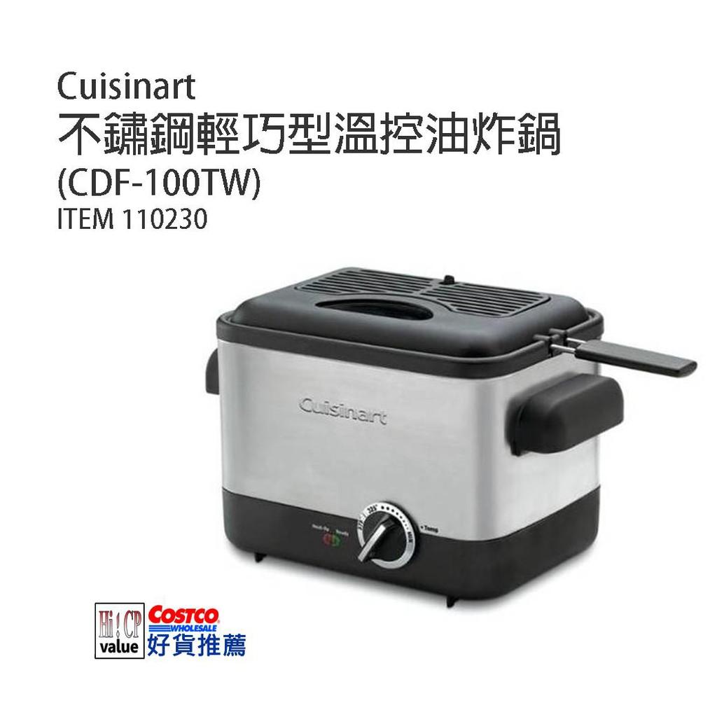 ❤ COSTCO 》Cuisinart 不鏽鋼輕巧型溫控 油炸鍋 (CDF-100TW)《 好市多 嗨 CP》
