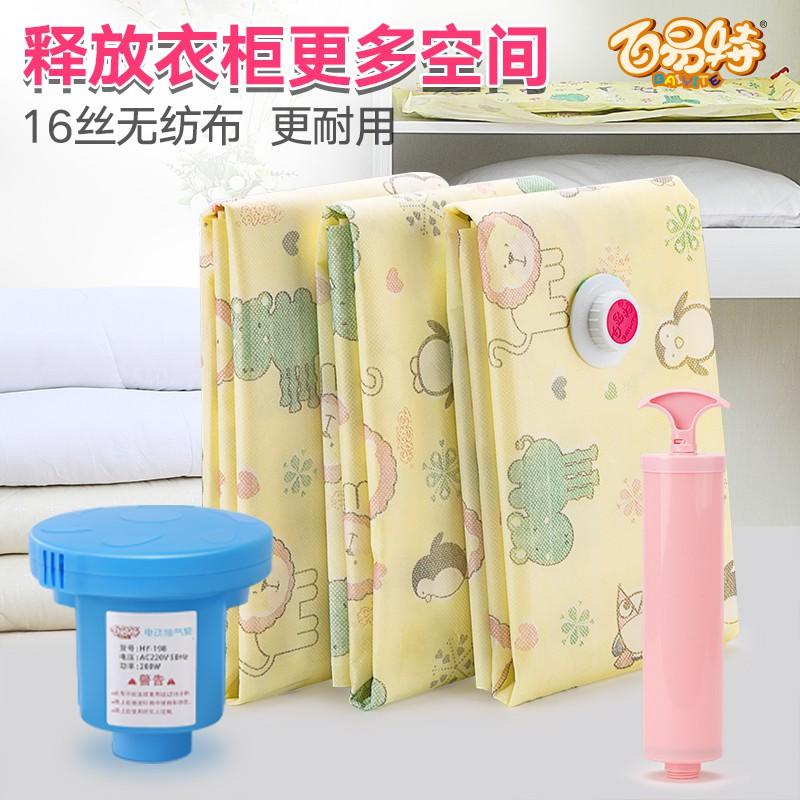 16絲抽氣加厚真空袋壓縮袋大號棉被用裝被子羽絨服收納整理塑料袋