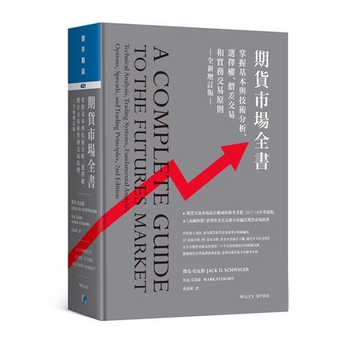 期貨市場全書:掌握基本與技術分析、選擇權、價差交易和實務交易原則(全新增訂版)[88折]11100842011