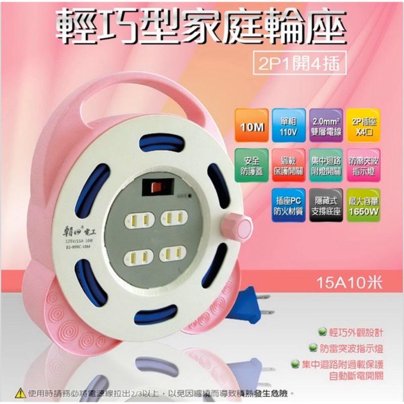 朝日 2P 1開4插 輕巧型家庭輪座 10米 (DS-709C-10M 輪座 延長線