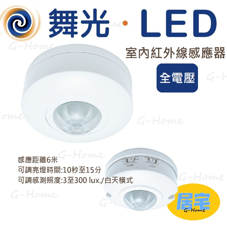 感應器 (免運現貨) 舞光 室內用紅外線感應器 燈具感應器  自動感應器  外接式感應器 電燈感應器 全電壓