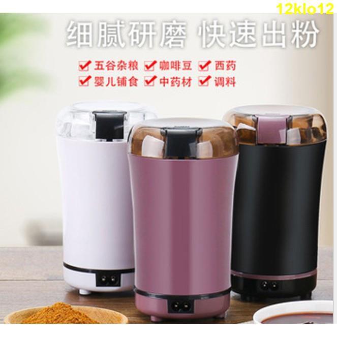 低價110V 台灣用研磨機 磨豆機 磨粉機 電動打粉機 咖啡豆磨粉機 研磨器 電動研磨機 小型乾磨機 中藥材粉碎機