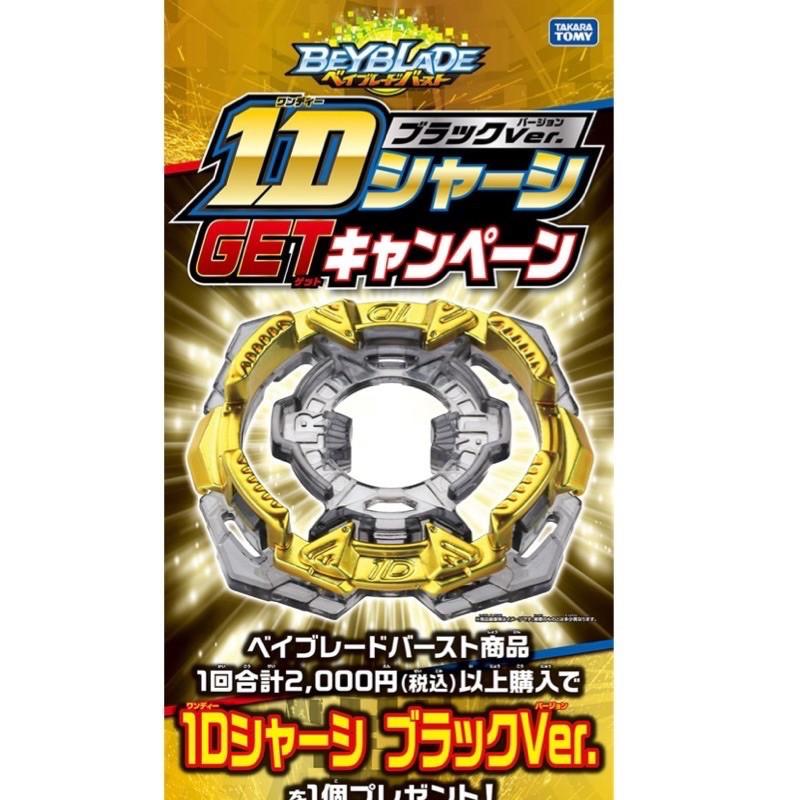 🌟現貨🌟 戰鬥陀螺 金色1D 日本 超王 1D 改造零件1D