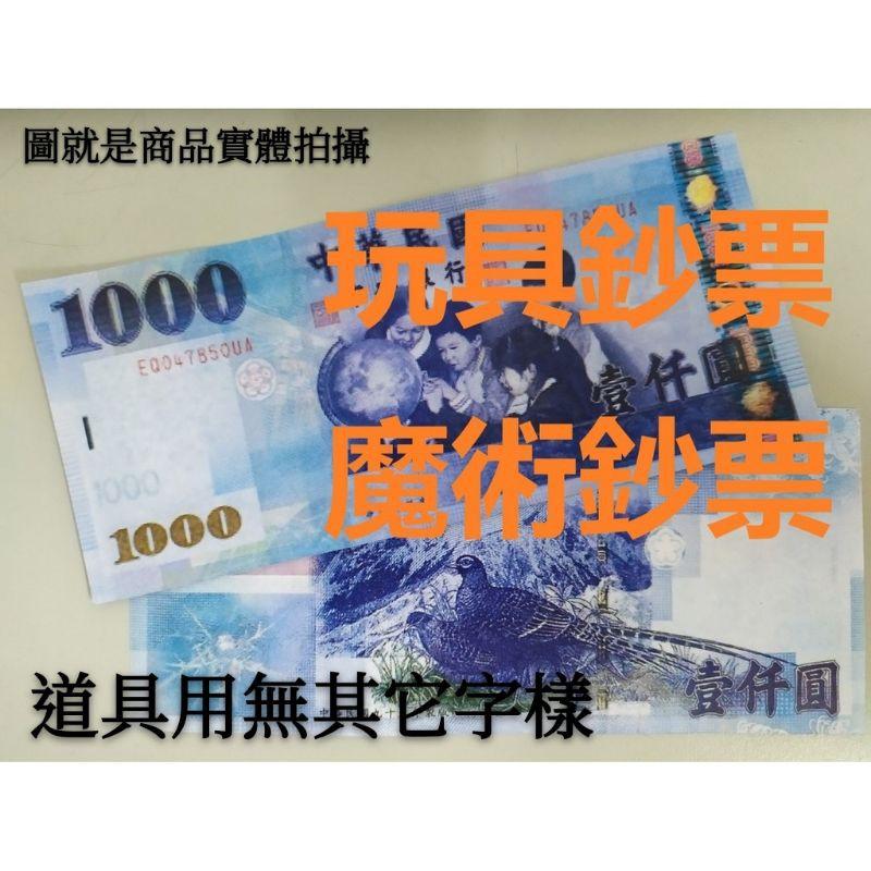 玩具/魔術鈔票 台幣 一千元 1000  魔術鈔票  假鈔票 玩具鈔票 現貨