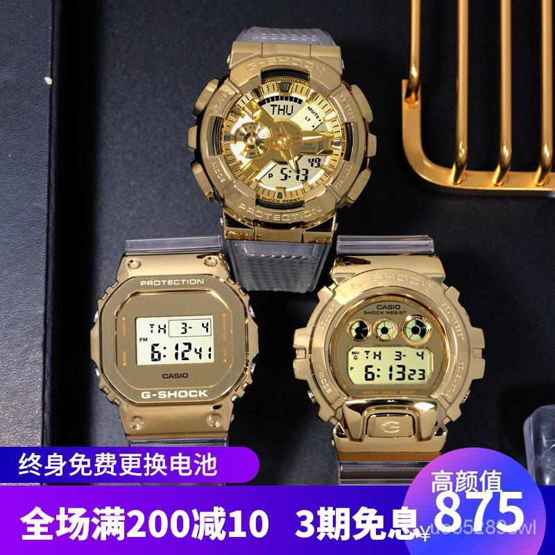 卡西歐GSHOCK冰川金透明白敬亭同款電子手錶GM-110SG/GM-5600SG-9 xpsn