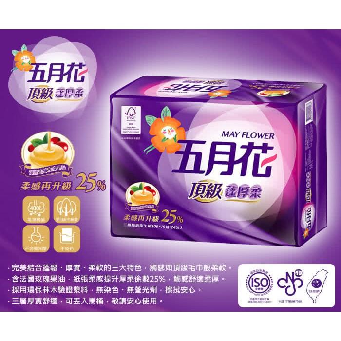 【MAY FLOWER 五月花】頂級蓬厚柔三層抽取衛生紙 110抽*72包/箱