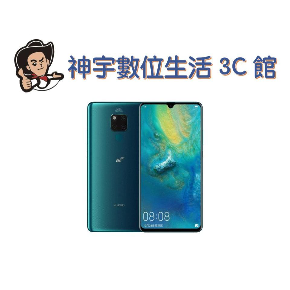 華為HUAWEI Mate20X 5G版 8G/256G 綠