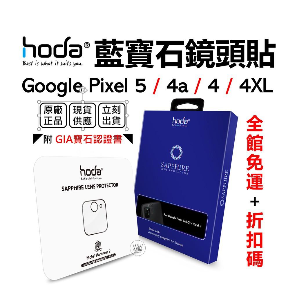 【𝐌𝐈𝐌𝐈𝐘𝐀】Hoda Google Pixel 5 4a 4 XL 鏡頭貼 保護貼 藍寶石 台灣公司貨 原廠正品