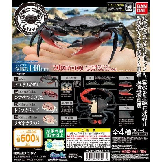 😊宅小屋😊 萬代Bandai扭蛋可動巨型海洋甲殼動物螃蟹海蟹面包蟹饅頭蟹模型 禮物