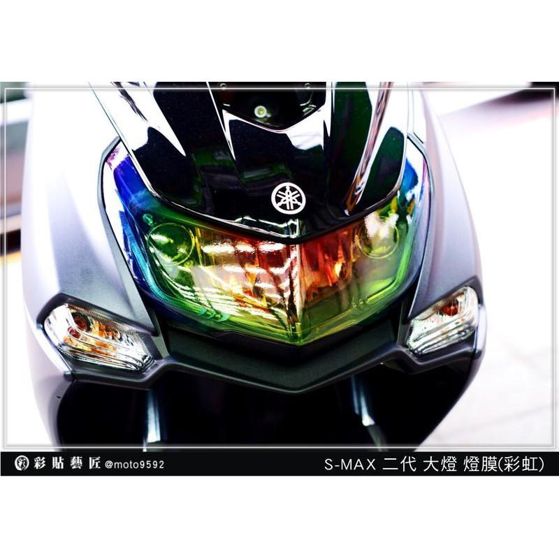 S-MAX ABS  (二代)(彩虹膜)smax S MAX 燈膜 燈殼 車殼 防刮 遮傷 保護 惡鯊彩貼