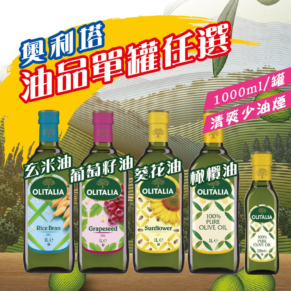 【奧利塔】葡萄籽油葵花油玄米油橄欖油1000ml 任選組合;到期日:一年以上