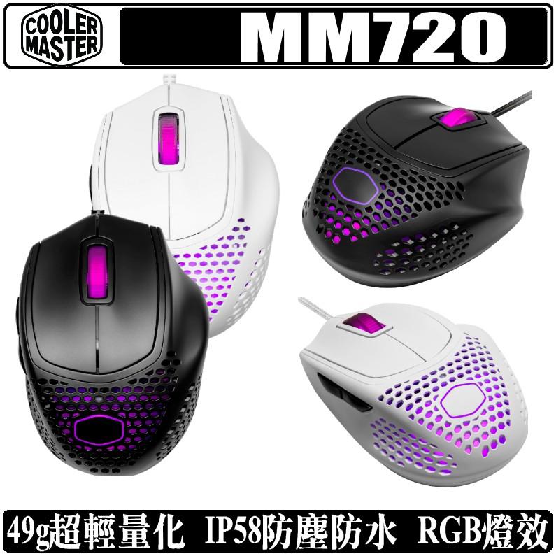 Cooler Master MM720 光學 滑鼠 RGB 電競 輕量化 IP58 防水防塵