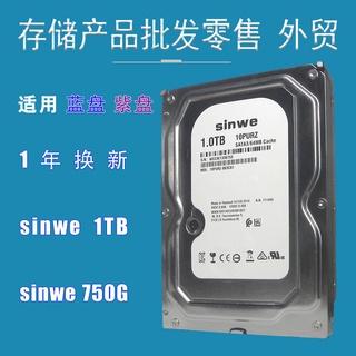 (特家下殺)(特價下殺)機械硬盤1t  台式機電腦硬碟 HDD 750g 一體機 遊戲機用 監控紫盤