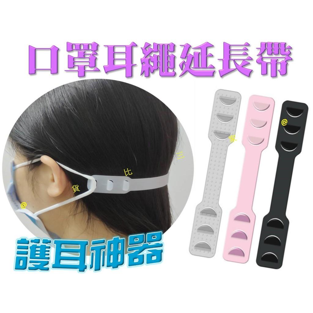 口罩耳繩延長帶 可調節護耳卡扣 口罩護耳帶 口罩神器 口罩勾 防疫神器 減壓帶 減壓護套 護耳卡扣 外出買飯必備