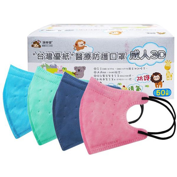 台灣優紙 成人3D醫療口罩(細繩款)50枚【小三美日】顏色隨機出貨 D370320