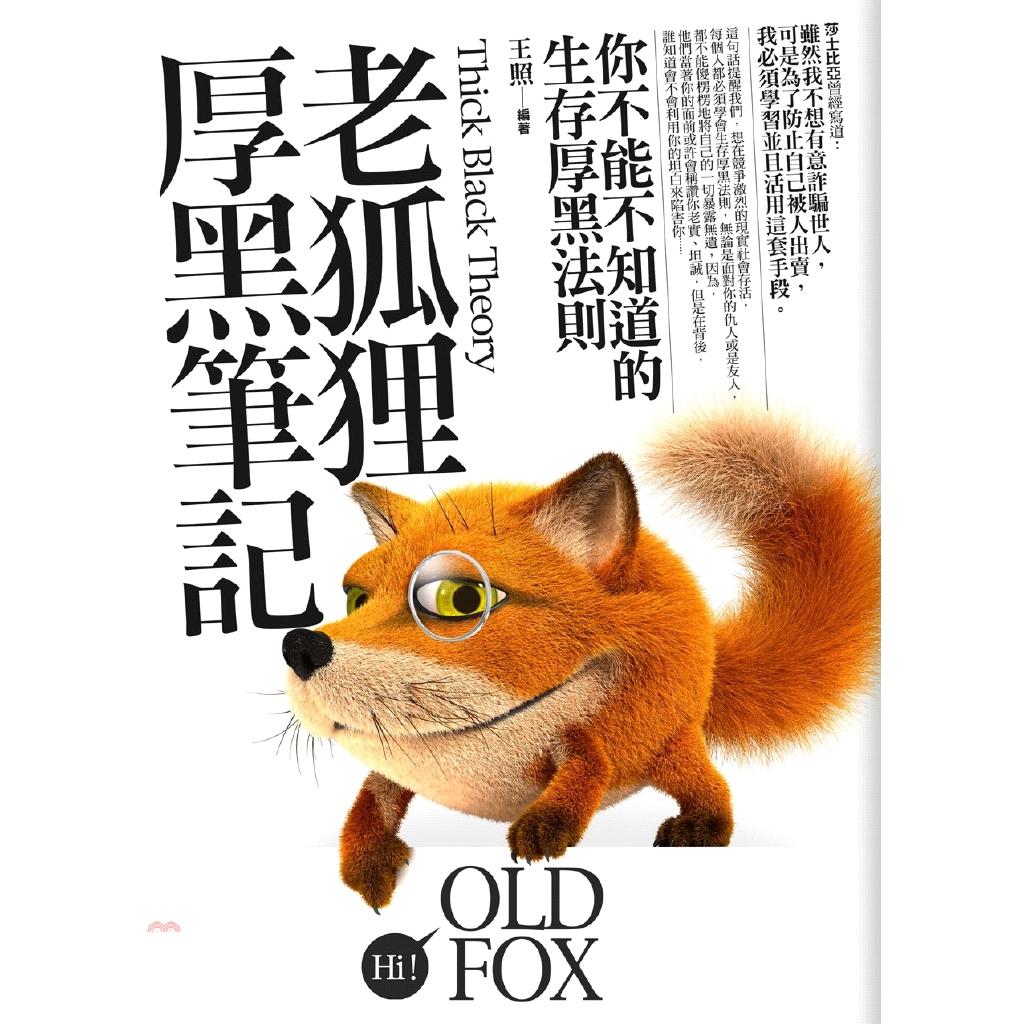 《普天》老狐狸厚黑筆記:你不能不知道的生存厚黑法則[9折]