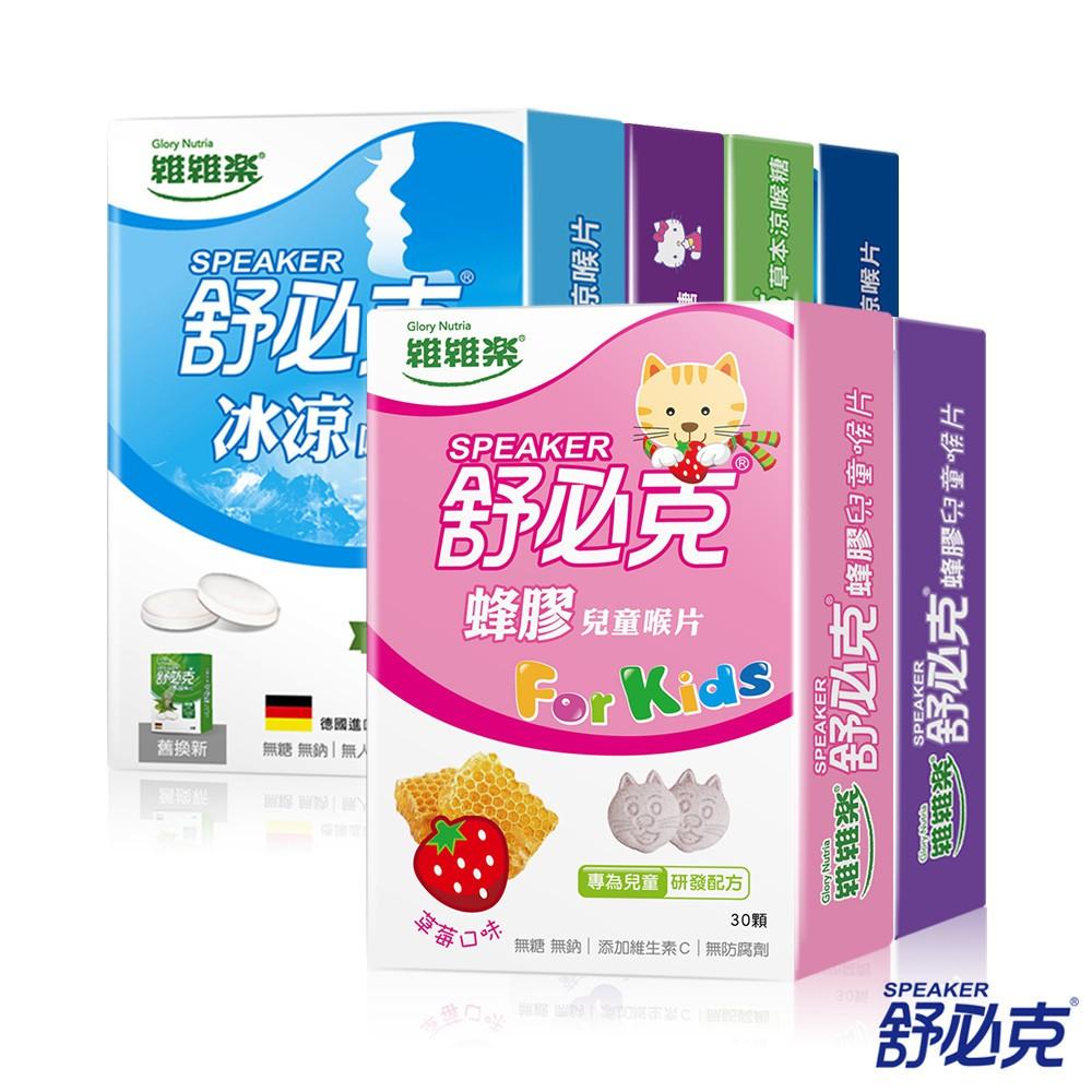 維維樂 舒必克 蜂膠兒童喉片 30顆/盒 (草莓/葡萄/冰涼/草本超涼/紫錐花)【久億藥局】