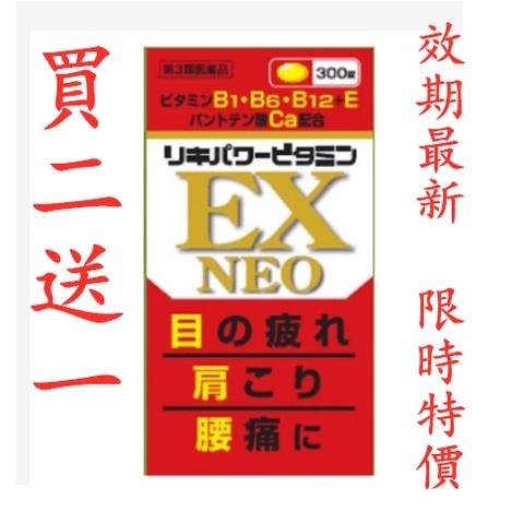 💎滿$1200減$100 滿$2000減$200☕買2送1💎日本最熱銷 米田合利他命 EX NEO 300錠 期限最新