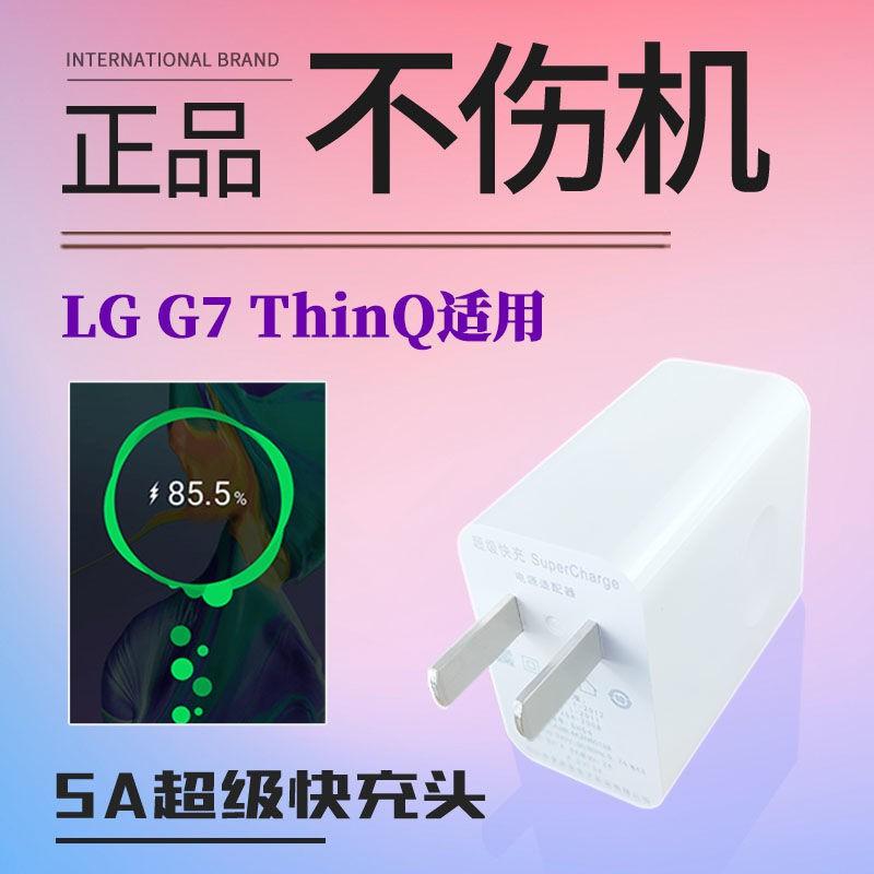 【手機配件】LG G7 ThinQ充電器G710正品快充頭22.5W適用原裝充電器頭閃充套裝