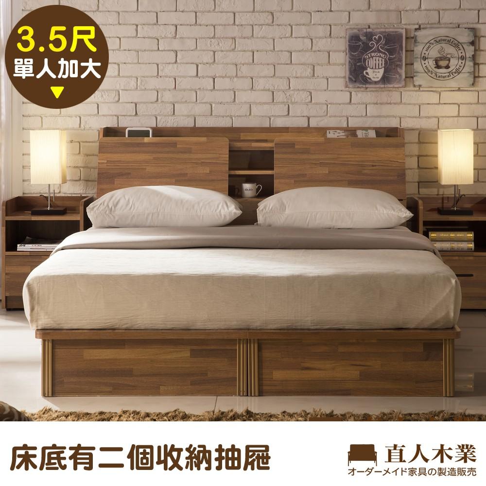 【日本直人木業】Industry積層木3.5尺單人抽屜床組(床底有2個收納抽屜)
