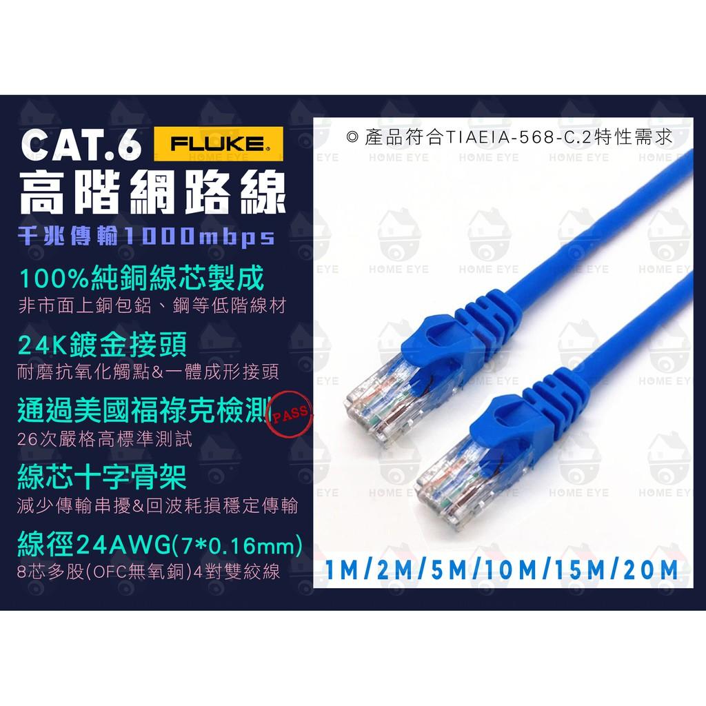 CAT6 網路線 福祿克 符合ROHS 高速網路 1000Mbps 10米 15米 20米 10M 15M 20M 電競