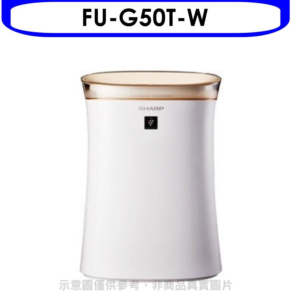 SHARP夏普 12坪空氣清淨機 FU-G50T-W 廠商直送