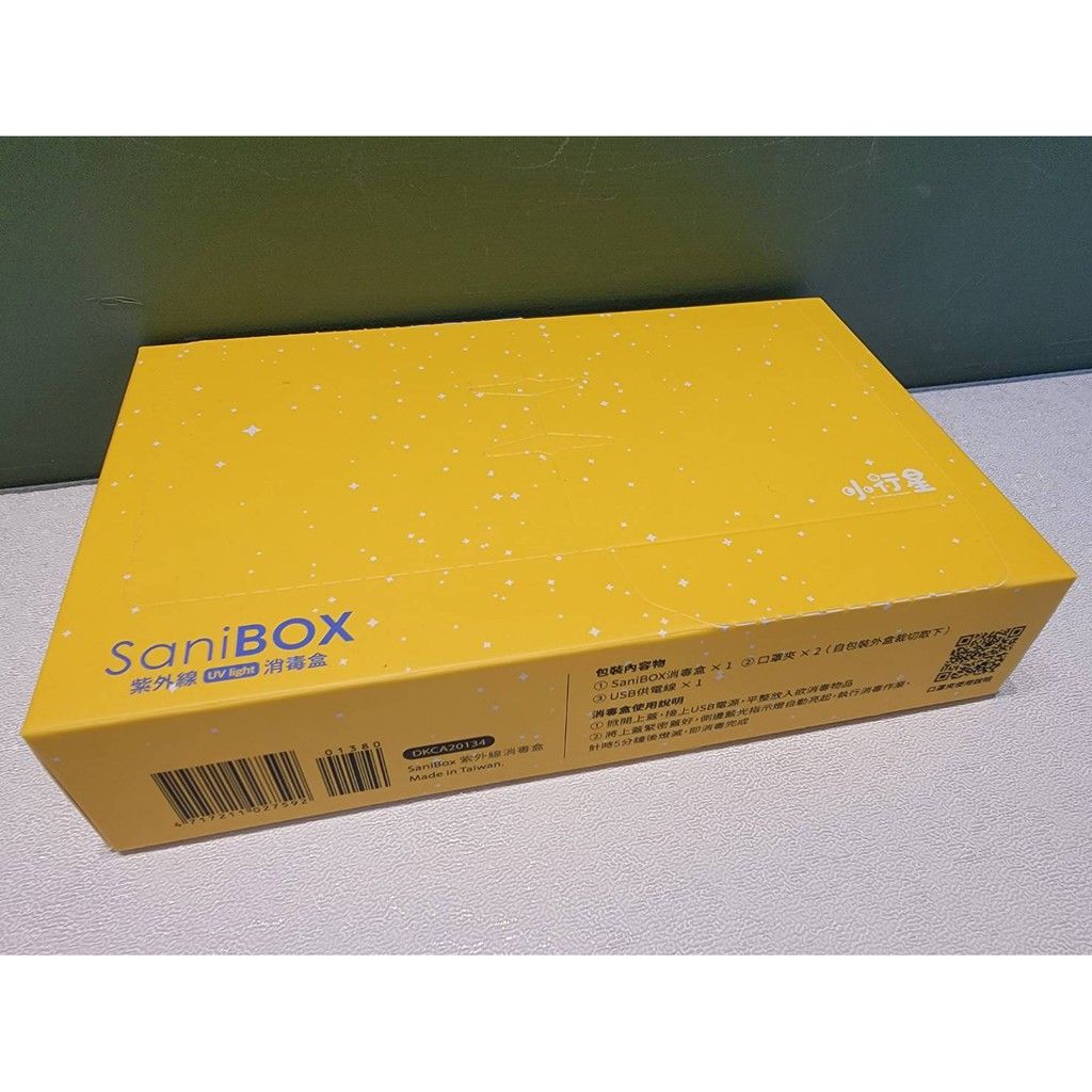 SaniBox紫外線消毒盒 小行星 (全新正品)