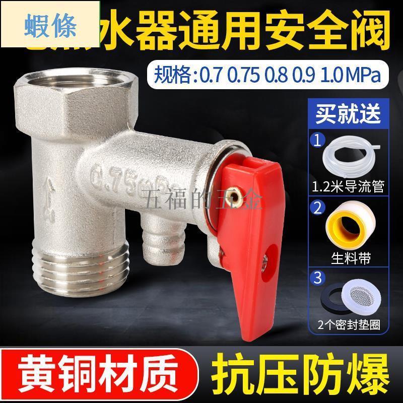 FMX654ↂ黃銅加厚家用電熱水器安全閥泄壓閥小廚寶止回閥單向水管道減壓閥