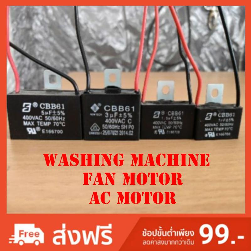 cbb61電容器風扇電容器 寶可夢手環 小米盒子 熱壓吐司機 小米盒子3增強版