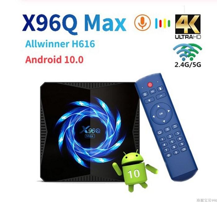 【現貨---免運費】X96Q MAX全志h616 TV Box Android 10 64GB 2.4G5G Set