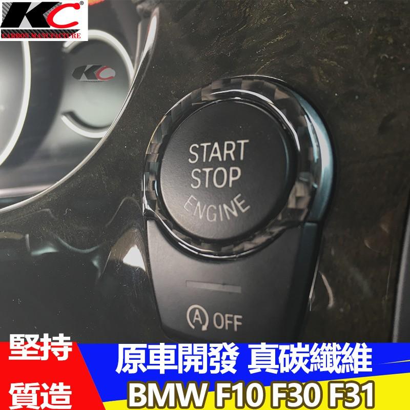真碳纖維 BMW 寶馬 卡夢 貼 碳纖維 IKEY 啟動鈕 卡夢 改裝 F10 F06 F11 640 碳纖維貼 535