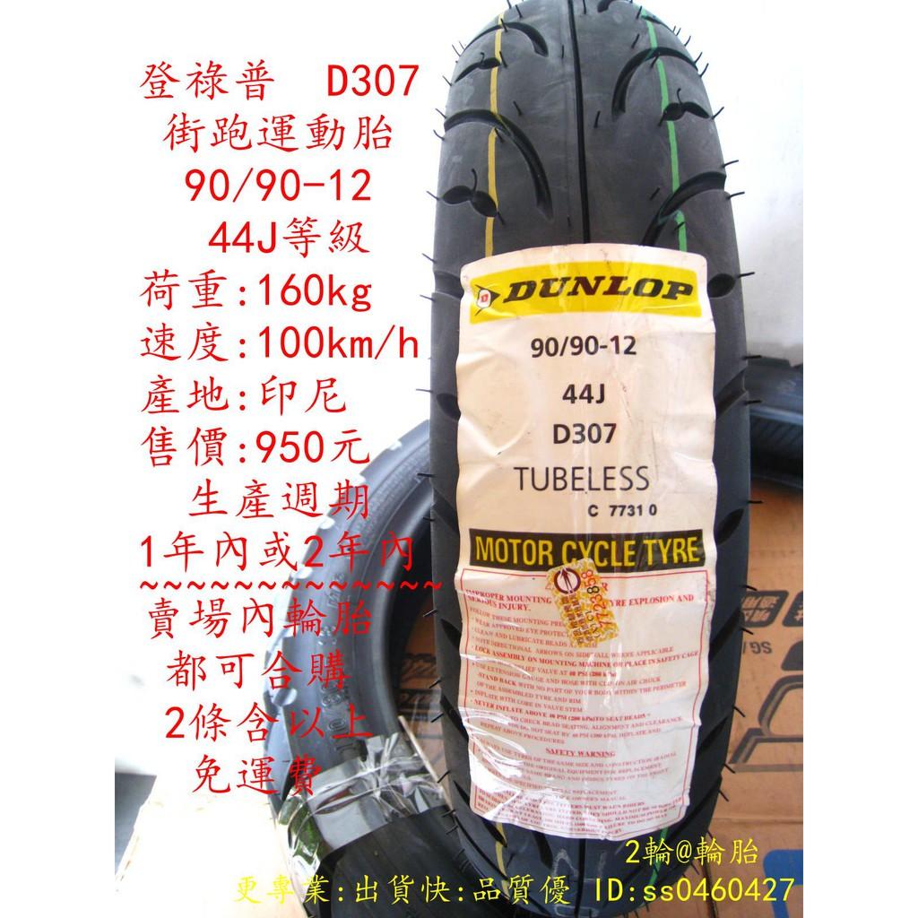 2輪@輪胎 登祿普 D307 街跑運動胎 90/90-12 高速胎 2條免運費 90-90-12
