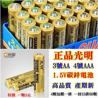 【阿賢小舖】正品光明3號(AA) 4號(AAA)1.5V碳鋅電池 高品質 產期新 新北市