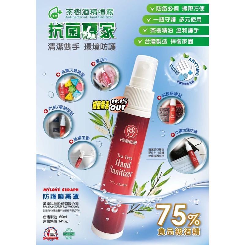 🧤[台灣製造·36罐ㄧ組特惠·現貨]茶樹精油酒精噴霧。茶樹精油酒精液。茶樹酒精乾洗手。75%食用級酒精。