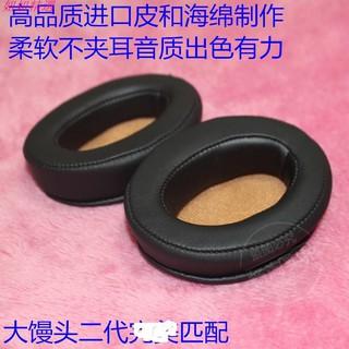 森海聲海MOMENTUM大饅頭 二代2.0 藍牙耳機套 耳罩頭梁套海綿耳套妞妞精選 臺北市