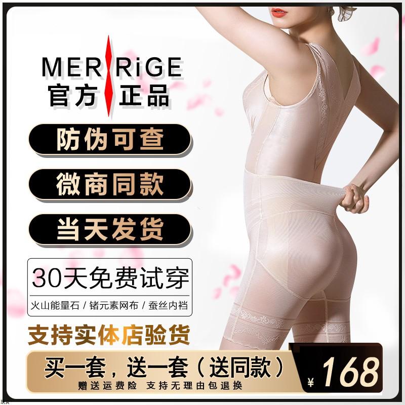 美人計塑身衣女官網正品后脫連體超薄收腹束腰提臀燃脂塑形內衣
