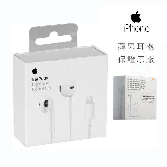 💥愛上數碼💥APPLE 蘋果 原廠耳機 EarPods Lightning iPhone 11 12 原廠包裝 0Bli