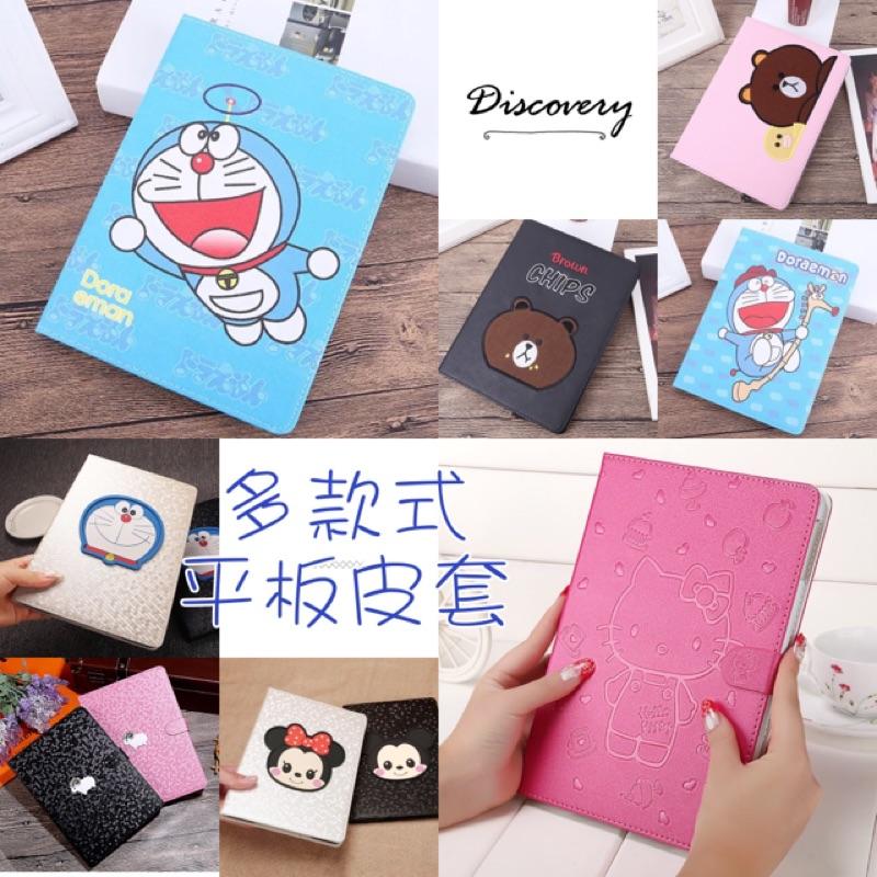 🌟多款式卡通平板皮套預購🌟ipad6air保護皮套殼休眠ipadair2超薄迷你全包邊韓iPad pro 9.7